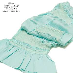 正絹 帯揚げ「水色 霞雲」振袖帯揚げ 結婚式 絞り帯揚げ 和装小物