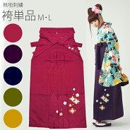 無地刺繍袴単品「七宝 全5色」M、Lの2サイズ