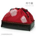 卒業式 袴に 絞り 籠巾着「赤色」尺カゴ 袴バッグ 竹籠巾着 和装バッグ