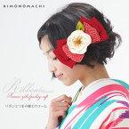 髪飾り 卒業式 袴 リボン コーム 髪飾り 赤「赤色リボン×白色のお花」つまみのお花髪飾り リボン