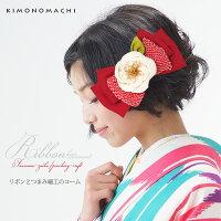 卒業式 袴 髪飾り リボンコーム 髪飾り「赤色リボン×白色のお花」卒業式の袴に 正絹リボン お花コーム つまみのお花髪飾り