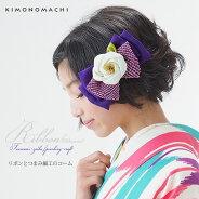 リボンコーム髪飾り「青紫色リボン×白色のお花」卒業式の袴に リボン髪飾り コーム髪飾り お花コーム