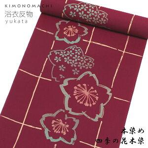 四季の花木染 浴衣反物「浅蘇芳色 格子に桜」未仕立て