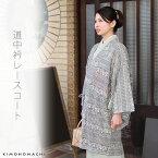 着物コート レース 和装コート「黒×白 段模様」道中衿 春コート レースコート 日本製