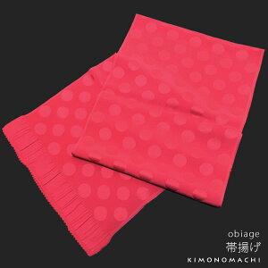 正絹 帯揚げ単品「ピンク 水玉」振袖帯揚げ