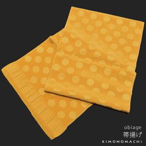 正絹 帯揚げ単品「からし 水玉」振袖帯揚げ