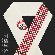 刺繍半衿単品「赤×黒色 市松、雪輪」振袖半衿 半襟 卒業式