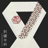 刺繍 半衿単品「墨色 七宝、亀甲」振袖半衿 成人式 ポリエステル 袴