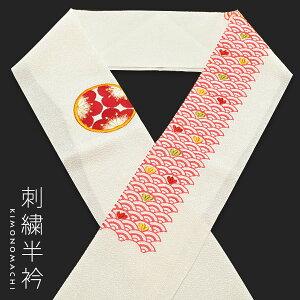 刺繍 半衿単品「ピンク色 青海波、梅丸文」振袖半衿