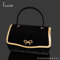ベルベット薔薇型押 バッグ単品「黒」fussa 女性バッグ 振袖バッグ レディース
