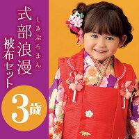 七五三 3歳 着物 被布 赤 紫