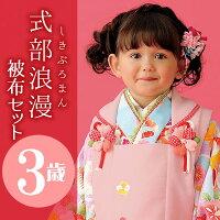 七五三 3歳 着物 被布 ピンク