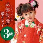 七五三 3歳 着物 被布 赤色 緑