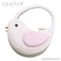 七五三 バッグ単品「ピンク ことり」
