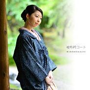 被布衿 和装コート「ブルーグレー」日本製 ロングコート 着物コート フリーサイズ