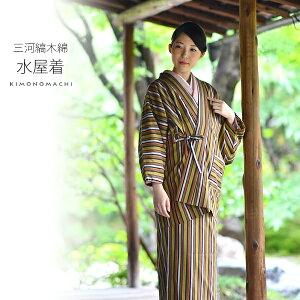 三河木綿水屋着「芥子、赤橙、焦げ茶、黒 縞」日本製