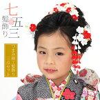 七五三 髪飾り 7歳 3歳 3点セット「赤×白 つまみの小花」