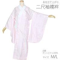 二尺袖お仕立て上がり襦袢単品「薄ピンク色」M、L ポリエステル襦袢 卒業式の袴に 掛け衿付き