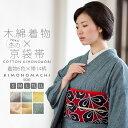 杢の木綿の着物と京袋帯 きもの キモノの2点セット【メール便不可】code03<R> 05P03Sep16