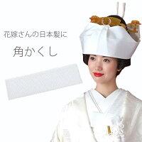 ポリエステル 角かくし「白色 紗綾形」白無垢 花嫁 日本髪 結婚式