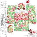 七五三 被布セット「黄緑色 桜と毬」3歳 お被布 着物セット 足袋プレゼント 753 <H>【メール便不可】