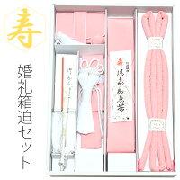 婚礼 正絹箱迫セット「ピンク」箱せこ、抱え帯、丸ぐけ帯締め、懐剣、末広(扇子)、びら簪 ブライダル