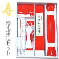 婚礼 正絹箱迫セット「赤」箱せこ、抱え帯、丸ぐけ帯締め、懐剣、末広(扇子)、びら簪 ブライダル
