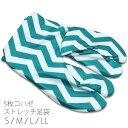 5枚コハゼ 柄足袋「コバルトグリーン×白色 ジグザグ」S、M、L、LL 五枚小鉤 ストレッチ足袋 洒落足袋