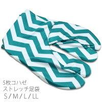 5枚コハゼ柄足袋「コバルトグリーン×白色 ジグザグ」