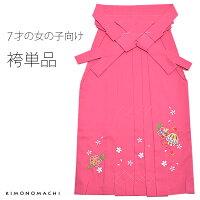 7歳用袴単品「ピンク」7歳用 卒園式 キッズ 女の子 70cm