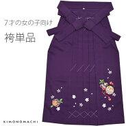 7歳用袴単品「紫色」7歳用 卒園式 キッズ 女の子 70cm
