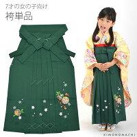 7歳用袴単品「緑色」7歳用 卒園式 キッズ 女の子 70cm