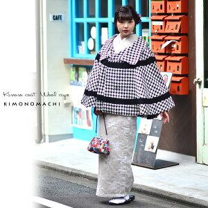 ウール ケープ「黒×白 千鳥格子」和装コート インバネス ウールポンチョ 着物コート