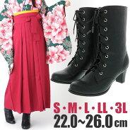 袴 ブーツ 【送料無料】 編み上げブーツ 袴 レースアップ 卒業式の袴姿に「 袴 ブーツ 黒 ブラック S M L LL 3L サイズ 」