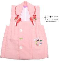 女児 被布コート単品「ピンク 鶴、松竹梅の刺繍」3歳児用