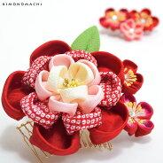 ●振袖 髪飾り2点セット「赤色 ふんわりつまみのお花」●