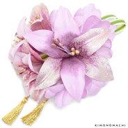 振袖髪飾り「パープル 百合のお花」