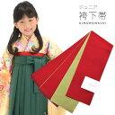 こども用 袴下帯「赤×緑色」リバーシブル袴帯 キッズ 卒園式の袴に ジュニア 【メール便対応可】 子供