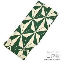 卒業式 袴に 二尺袖 単品「緑色×クリーム 麻の葉」お仕立て上がり二尺袖 レトロ 卒業式