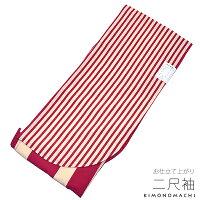 卒業式 袴に 二尺袖 単品「ラズベリーピンク×生成り縞 片身替わり」お仕立て上がり二尺袖 レトロ 卒業式