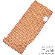 洗える着物 二尺袖単品「橙色×薄抹茶色 矢羽根」お仕立て上がり二尺袖 レトロ 卒業式に モダン