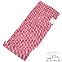 卒業式 袴に 二尺袖 単品「ラズベリーピンク×生成り 矢羽根」お仕立て上がり二尺袖 レトロ 卒業式
