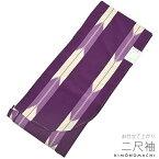 卒業式 袴に 洗える着物 二尺袖単品「濃紫色×紫色 矢絣」お仕立て上がり二尺袖