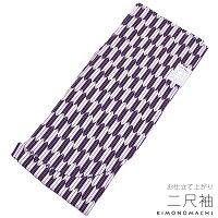 洗える二尺袖単品「深紫色×白色 矢羽根」卒業式の袴に 卒業式に モダン ハイカラ お仕立て上がり二尺袖