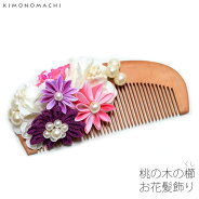 桃の木の櫛髪飾り「白色×ピンク、紫のお花」桃の木の櫛 つまみのお花 袴髪飾り くし