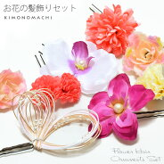 お花のポイント髪飾りセット「ピンク、パープルのお花、水引きのUピン飾り」