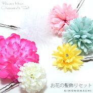 お花のポイント髪飾りセット「ピンク、グリーン、イエローのお花、白色羽根飾り」ヘアアレンジ 振袖髪飾り ポイント髪飾り