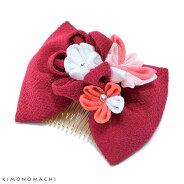 リボン 髪飾り「ワイン」お花髪飾り レトロ 袴髪飾り つまみ細工髪飾り