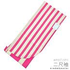 卒業式 袴に 洗える着物 二尺袖単品「ピンク×生成り縞 片身替わり」お仕立て上がり二尺袖