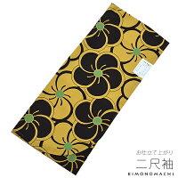 二尺袖単品「芥子色×黒色 捻じ梅」